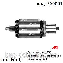 Ротор стартера Ford 1.8 TD/TDCi, 2.0 TDi, 2.0 TDCi, 2.4 TDi, 2.5 D/TD, 230739, OM.IM3091, XC1U11005AA, SA9001
