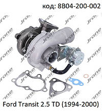 Турбина на Ford Transit 2.5 TD (1994-2000), Форд Транзит, новая Jrone 8B04-200-002