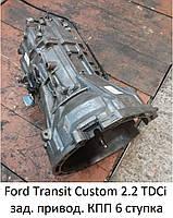 Коробка передач Ford Transit Custom 2.2 tdci, (RWD) зад привод, КПП 6 ступка, DC1R7003AC