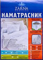Наматрасник ZARNA Протект-комфорт плюс 160х200