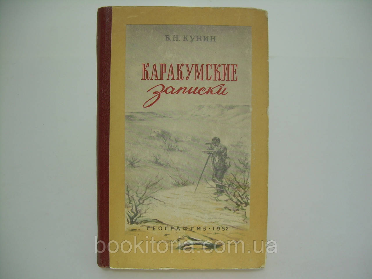 Кунин В.Н. Каракумские записки (б/у).