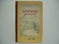 Кунин В.Н. Каракумские записки (б/у)., фото 1