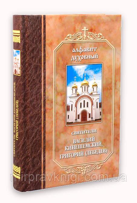 Алфавіт духовний. Святителі Василій Кинешемский, Григорій (Лебедєв)