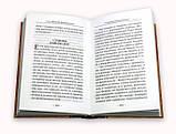 Алфавіт духовний. Святителі Василій Кинешемский, Григорій (Лебедєв), фото 2