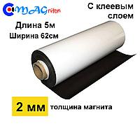 Магнитный винил в рулонах с клеевым слоем 2мм 5м