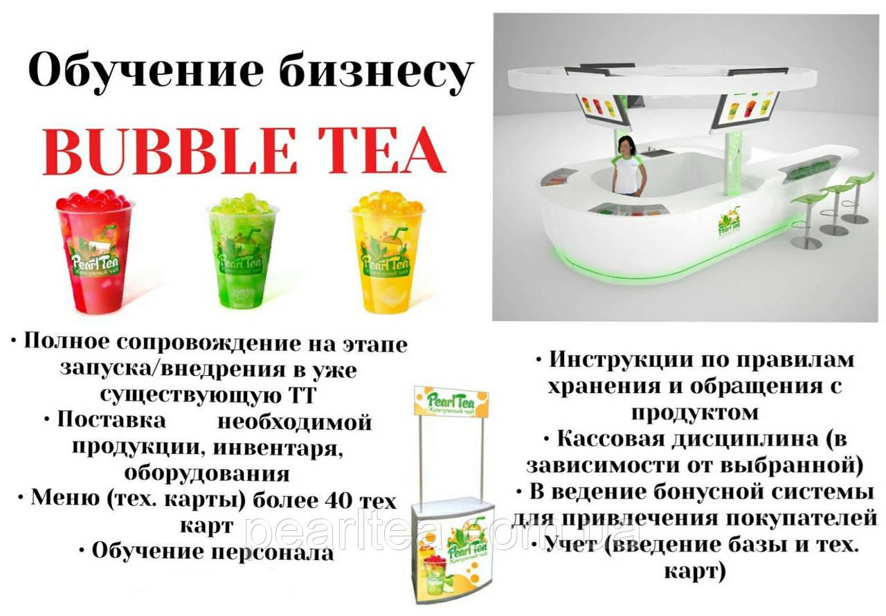 Обучение бизнесу Bubble Tea