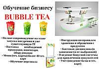 Обучение бизнесу Bubble Tea, фото 1