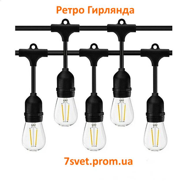 уличные ретро гирлянды из led ламп