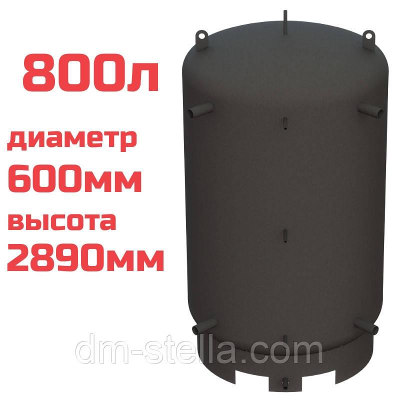 Буферная емкость (теплоаккумулятор) 800 литров, Ø 600 мм, сталь 3 мм