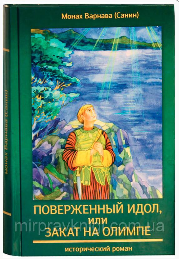 Поверженный идол, или Закат на Олимпе. Исторический роман. Книга четвертая Варнава (Санин), монах