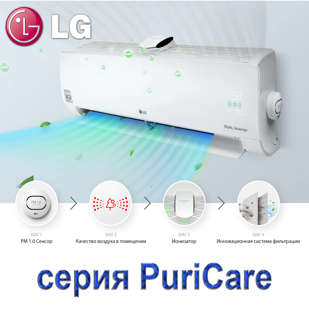 Кондиционер  LG  AP09RT серии Puri Care инверторный со встроенным очистителем воздуха и ионизатором
