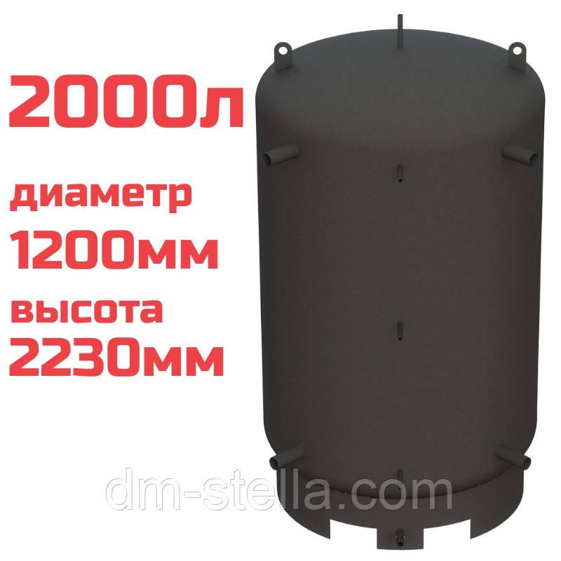Буферная емкость (теплоаккумулятор) 2000 литров, Ø 1200 мм, сталь 3 мм