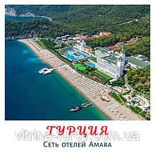 ТУРЦИЯ - сеть отелей AMARA готовы к приему гостей!