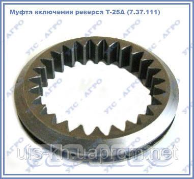Муфта Т-25А (7.37.111) включения реверса