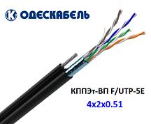Кабель сетевой с тросом КППЭт-ВП (100) 4х2х0,51 F/UTP-cat.5E для наружной прокладки