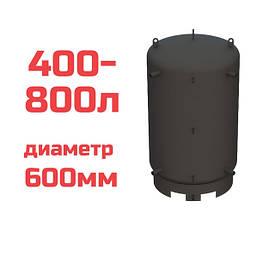 Буферные емкости Ø 600 мм, 400-800 литров