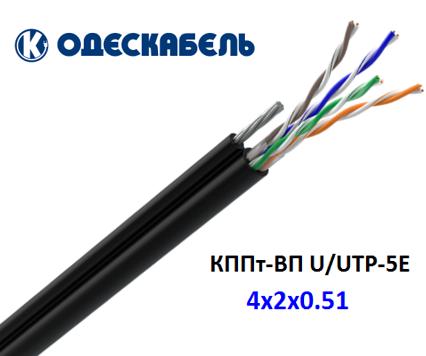 Кабель сетевой с тросом КППт-ВП (100) 4х2х0,51 U/UTP-cat.5E для наружной прокладки