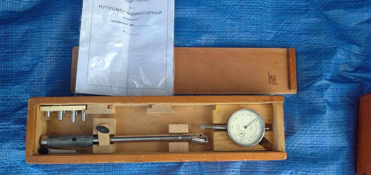 Нутромер НИ 18-50 ц.д.0,1мм ,возможна калибровка в УкрЦСМ