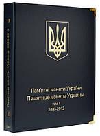 Альбом для ювілейних монет України 2006-2012 рр., Том 2