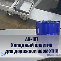 Пластик холодного нанесения для разметки дорог АК-107 белый