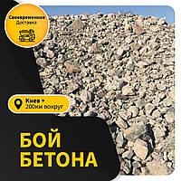 Бой бетона дробленый фракции 0-80 мм