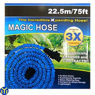 Шланг поливочный Magic Hose 22,5 м увеличивается в 3 раза