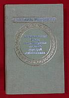 Сборник рецептур национальных блюд и кулинарных изделий народов Узбекистана 1987 г. Ташкент