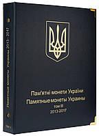 Альбом для ювілейних монет України 2013-2017 рр. Том 3