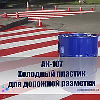 Пластик холодного нанесения для разметки дорог АК-107 желтый, синий, желтый