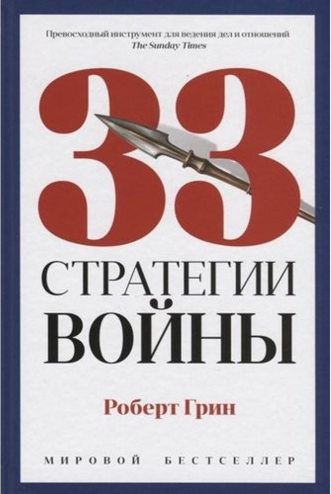 """Роберт Грин """"33 стратегии войны"""" (твердый переплет)"""