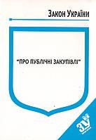Закон Украины О публичных закупках