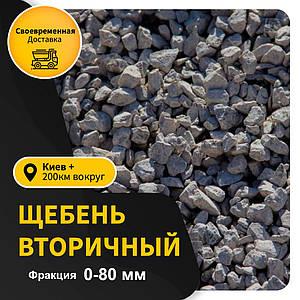 Щебень Вторичный 0-80 мм (Дробленый бетон)
