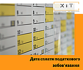 Дата сплати податкового зобов'язання