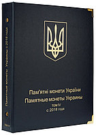 Альбом для ювілейних монет України 2018-2020 рр .. Тому 4