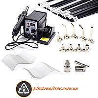 Паяльная станция - набор МАХ для ремонта пластика  2 в 1 + 11 насадок + пластик + 2 сетки