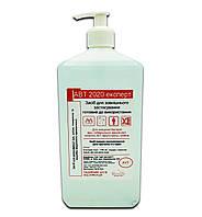 Антисептик 75% спирта, для рук 1 л (дезинфицирующее средство) АВТ 2020 експерт