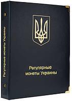Альбом для регулярних монет України 1992-2019 р. р.