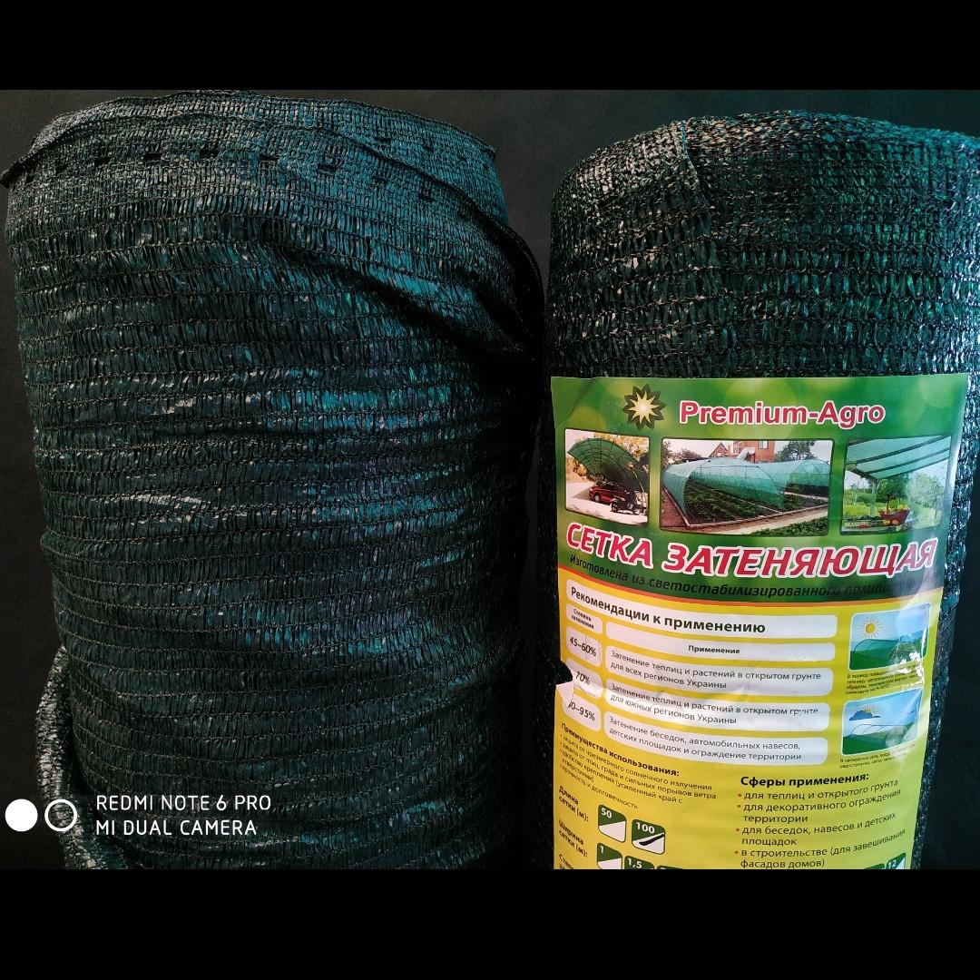 Сітка затінюють 45% Рулон 3х50м.
