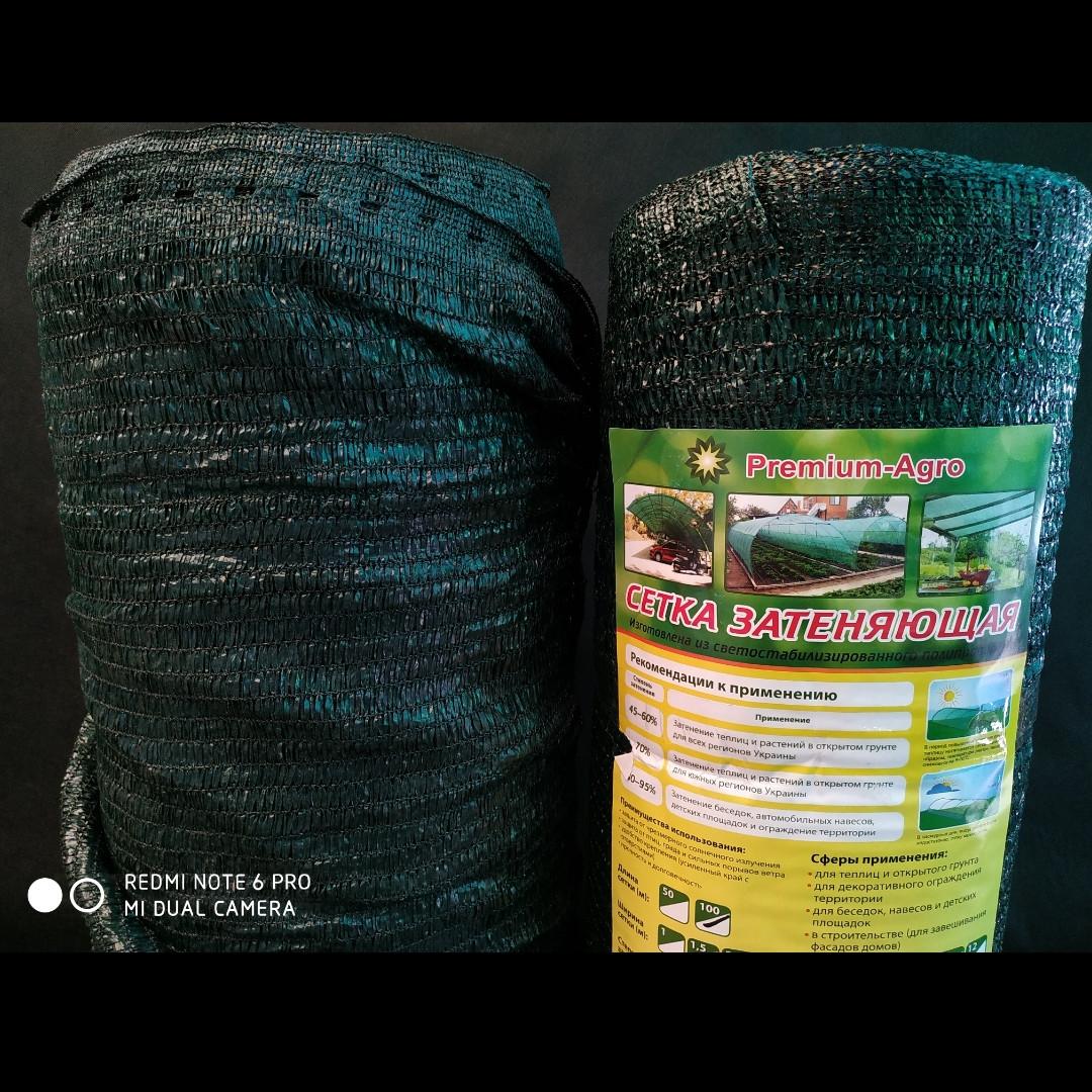 Сітка затінюють 45% Рулон 4х50м.