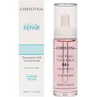 Christina Line Repair-Theraskin + HA Регенерирующие увлажняющие капли Тераскин с гиалуроновой кислотой 30 мл
