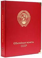 Альбом для ювілейних монет СРСР в капсулах