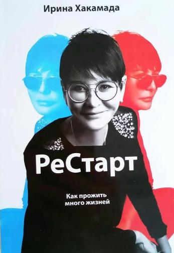 РеСтарт Ирина Хакамада