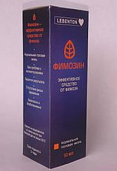 Крем Фимозин - эффективное средство от фимоза(сужение крайней плоти головки полового члена)