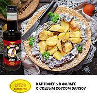 Картофель в фольге с соевым соусом DanSoy