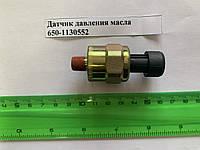 Датчик давления масла 650-1130552