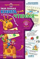 Книга для чтения и развития связной речи Алла Журавльова Школа