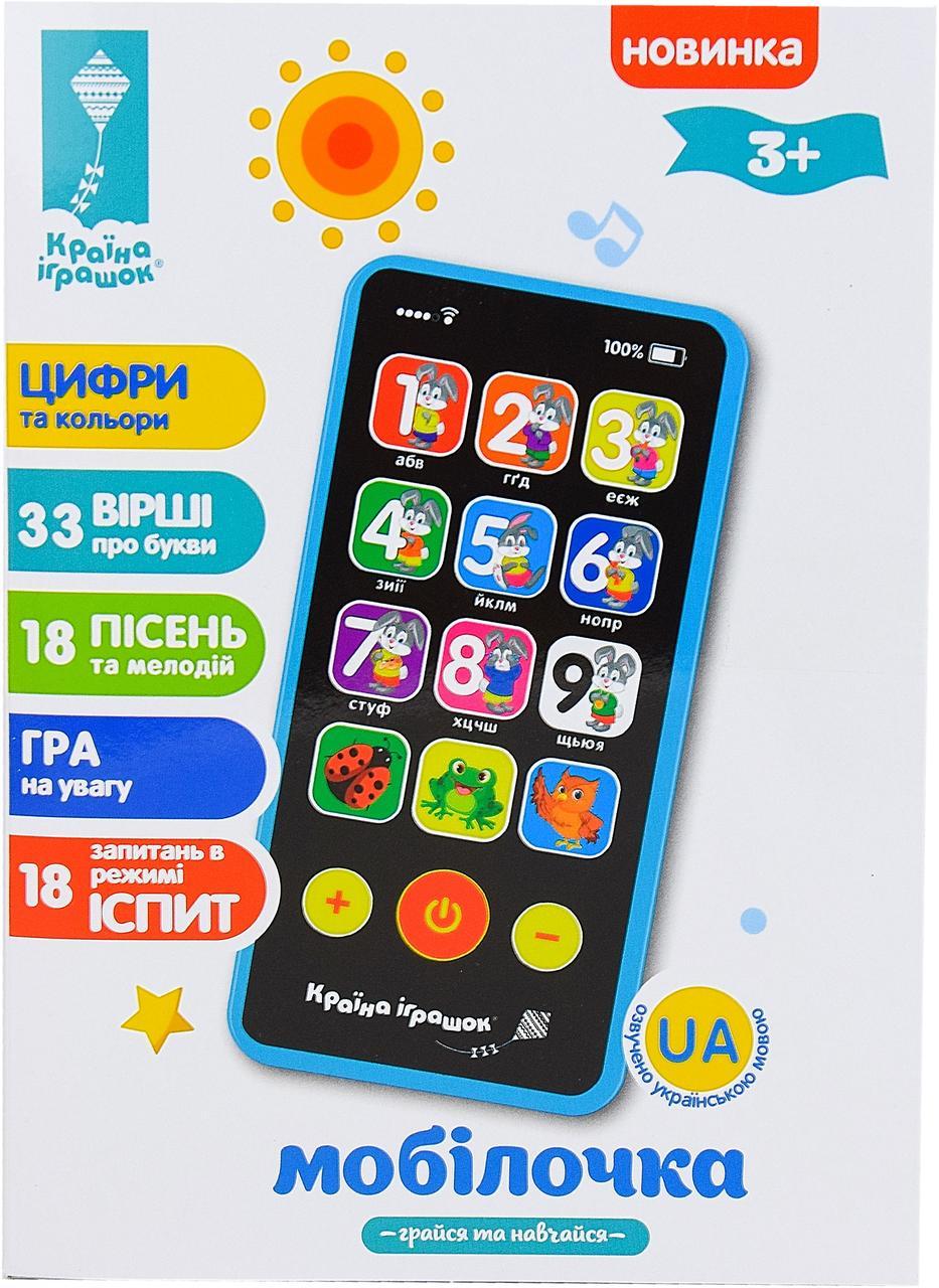 Интерактивная игрушка Країна Іграшок музыкальная Мобилочка на украинском языке