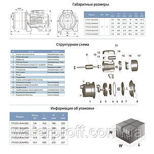 Насос відцентровий самовсмоктуючий 0.6 кВт Hmax 43м Qmax 47л /хв (нерж) LEO 3.0 (775353), фото 2