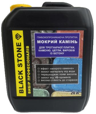 Защитная пропитка Black Stone мокрый камень (20л)