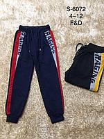 Спортивные штаны для мальчиков оптом, F&D, 4-12 лет,  № S-6072